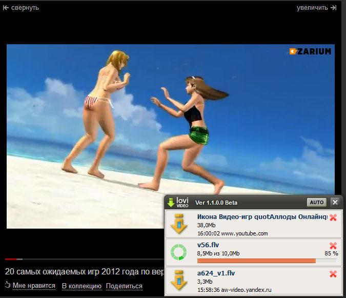 Как скачать ролик видео с яндекс видео фото 300-729